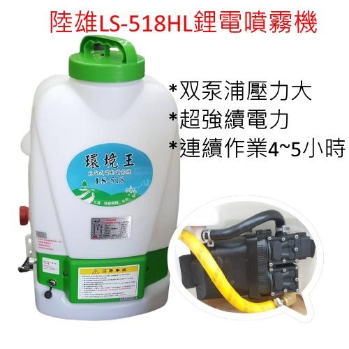 最新款陸雄LS-518HL鋰電池大壓力噴霧桶 噴藥桶